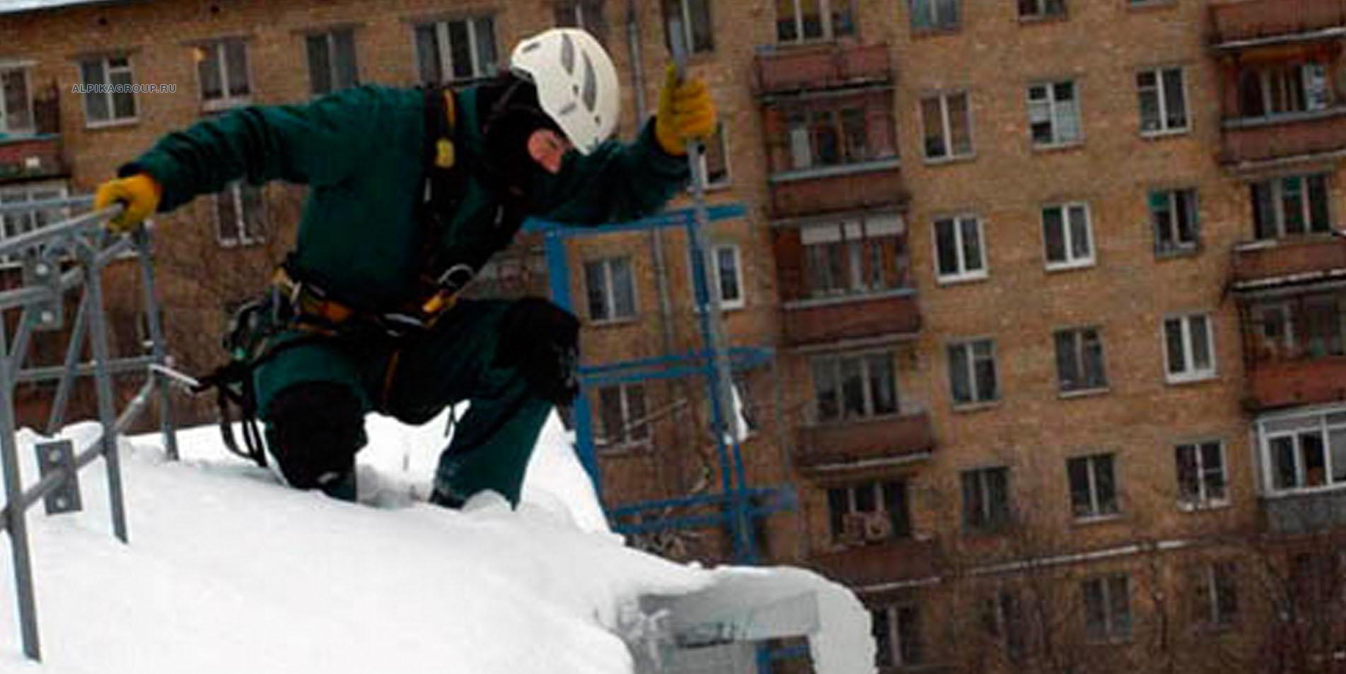 Правила техники безопасности по очистке крыш от снега